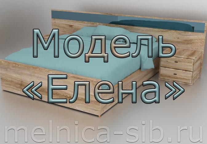 кровати, модель «Елена», миниатюра