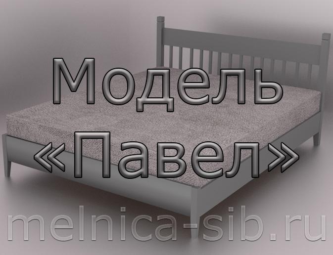 кровати, модель «Павел», миниатюра