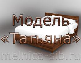кровати, модель «Татьяна», миниатюра